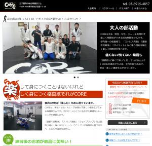 CORE公式サイト